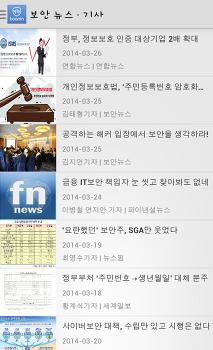 """보안인닷컴 """"보안인""""앱 안드로이드 버전 배포합니다."""