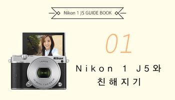 [Nikon 1 J5 Guide Book] 01. Nikon 1 J5와 친해지기!