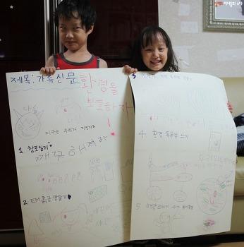 하림피오봉사단을 마무리하며, 가족 환경신문 만들기