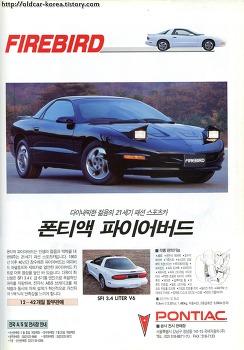 폰티악 파이어버드 (Pontiac Firebird) 잡지 광고