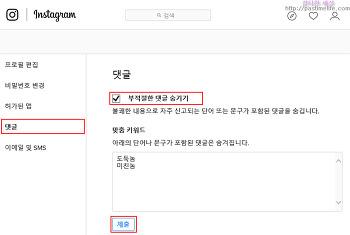 인스타그램(Instagram)댓글 차단기능 제공.
