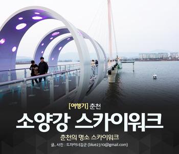 강 위를 걷는 기분, 춘천의 명소 소양강 스카이워크