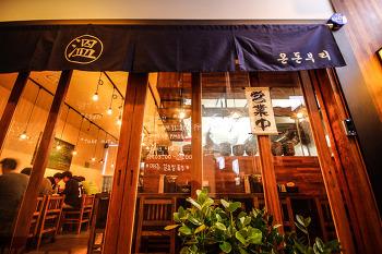 스시집 초밥집 일식집인테리어 비용견적과 사진보기