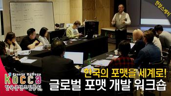 한국의 포맷을 세계로! 글로벌 포맷 개발 워크숍