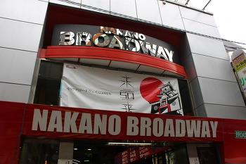 [도쿄] 나카노 브로드웨이 (진골 덕후 천국, 덕후가 아니면 굳이 가지 말라)
