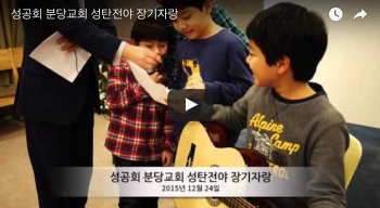 [동영상] 성탄전야 장기자랑