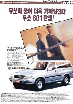 쌍용자동차 무쏘601 (Ssangyong Musso 601) 탄생 광고