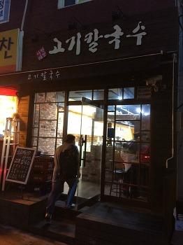 [사당] 이레면방 - 고기칼국수