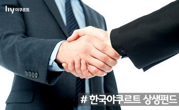 중소기업 동반성장을 위한 한국야쿠르트의 상생 프로그램