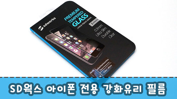 SD웍스 아이폰 전용 강화유리 필름
