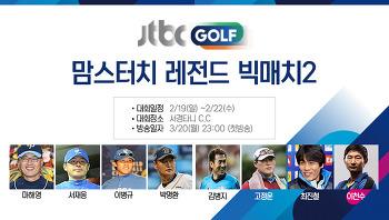 [서경타니컨트리클럽 소식] JTBC 골프방송 '맘스터치 레전드 빅매치2' - 축구와 야구 전설들의 그린전쟁