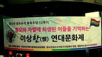 故육우당 12주기 이상한(恨) 연대문화제 발언 모음
