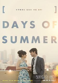500일의 썸머 [500] Days Of Summer, 2009 ★★★★