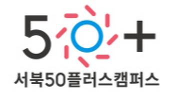 [소개]서북 50+캠퍼스