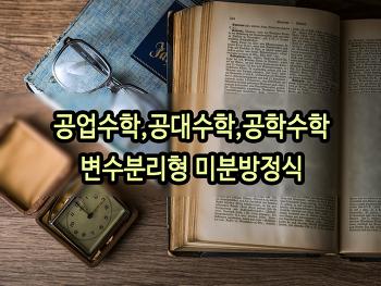 공업수학,공대수학,공학수학(2017년 제작) / 변수분리형 미분방정식