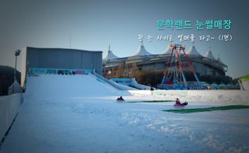 인천 여행, 흰 눈 사이로 썰매를 타고~문학랜드 눈썰매장으로! 1탄