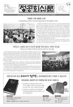 성공회신문 897호