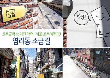골목골목 숨겨진 매력, '서울 골목여행' 10 – 염리동 소금길