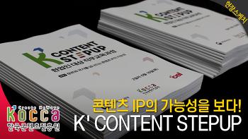 콘텐츠 IP의 가능성을 보다! K' CONTENT STEPUP