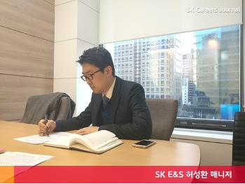 SK E&S의 이슈! LNG 수직계열화 완성에 한 발짝 다가서다