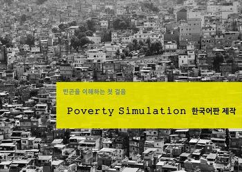 미국의 빈곤가상체험 키트 소개