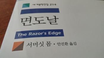 [읽고 싶은 책]서머짓몸의 면도날