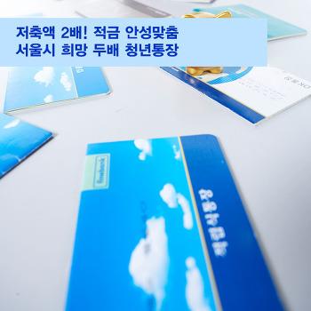 저축액 2배! 목돈만들기 적금, 서울시 희망두배 청년통장