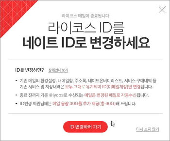 네이트의 라이코스ID를 네이트ID로 변경 하다 [2016년 10월 13일 라이코스 메일 종료 ]