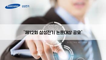 제12회 삼성전기 논문대상 공모