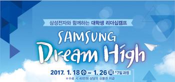 [모집] 2017 SAMSUNG Dream High 참여자 모집
