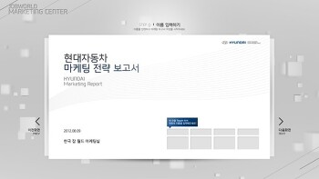[GUI]Korea Job World - Automobile Booth with HYUNDAI