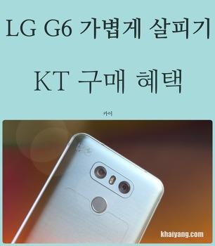 탁핵폰 인기몰이 LG G6, KT 구매 혜택 알아보기