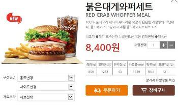 버거킹 붉은 대게 와퍼 세트 - 게 향 / 양파 / 마요네즈 소스