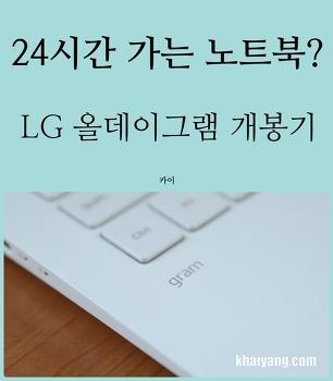24시간 노트북? LG 올데이그램 13 개봉기(후기)