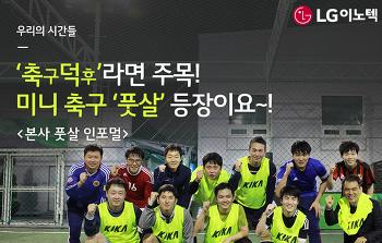 축덕들의 모임, LG이노텍 풋살 인포멀을 소개합니다!