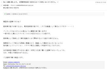 [#어덜트] 정신대 AV 논란 'HIBINO' 공식 메일 답변, '정신대와 위안부는 다르다.'