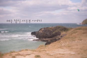 김민수의 사진 유량기 – 제주 함덕 서우봉 이야기
