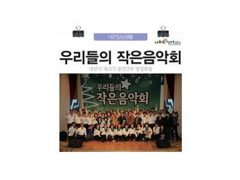 대전시 제15기 중견 간부 양성과정 교육생의 작은 음악회