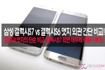 삼성 갤럭시S7 vs 갤럭시S6 엣지 디자인 외관 간단 비교!