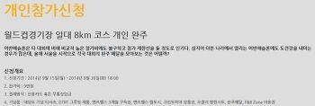 장애물 달리기 대회~참가접수 중~!!