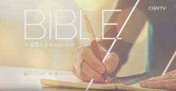 믿음과 순종이 빚어내는 하나님의 역사 (누가복음 1:26~38) - CGNTV QT