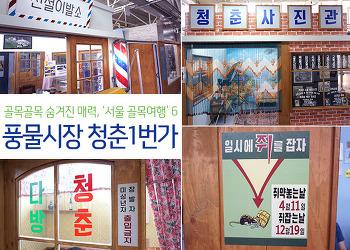 골목골목 숨겨진 매력, '서울 골목여행' 6 – 풍물시장 청춘1번가