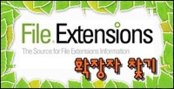 파일 확장자 사전 - FILE EXTENSIONS.ORG
