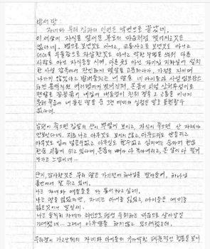 방용훈 코리아나호텔 사장 주거침입 재수사 착수, 부인 자살 미스테리 정리