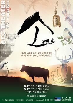 """2017 11 17 - 2017 11 18 """"연극 소"""" 광주아시아문화의전당"""