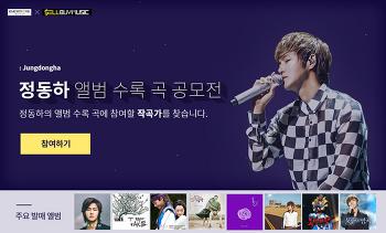 Evermore x SELLBUYMUSIC - 정동하 신곡 공모전 ( 2017년 8월 23일 마감 )