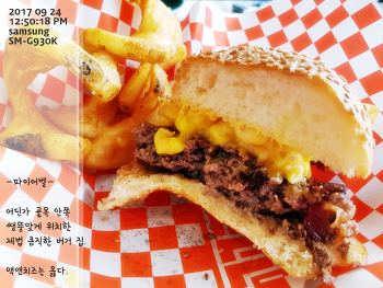Burger &shake FIREBELL 파이어벨 - 맥버거 + 레오버거 + 웨지프라이 + 사무엘아담스 + 바닐라 쉐이크
