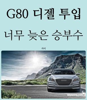 G80 디젤 투입, 너무 늦은 승부수 아닐까?