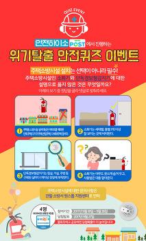[안전퀴즈이벤트] 안전하이소 9월이벤트! 주택소방시설에 대한 설명으로 옳지 않은 것은?