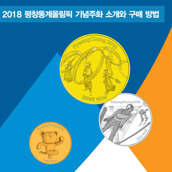 2018 평창동계올림픽 기념주화 소개와 구매 방법